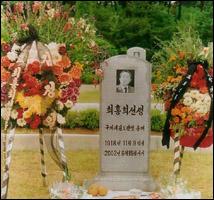 GenChoiHongHi2